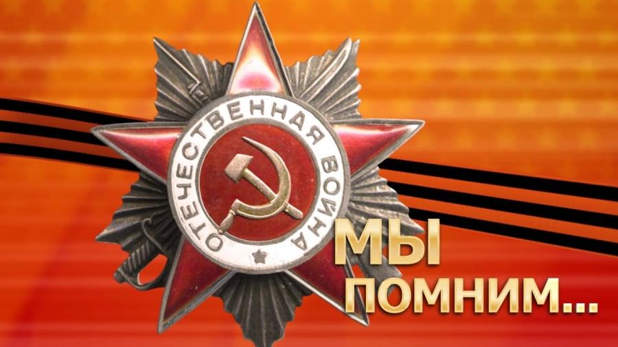 1941-1945-жылдардагы Улуу Ата-Мекендик согуштагы Жеңиш күнүнө карата