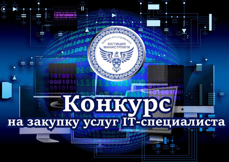Мамлекет кепилдеген юридикалык жардамды координациялоо боюнча борборуна IT-адисинин кызматын сатып алууга конкурс өткөрүлүүдө
