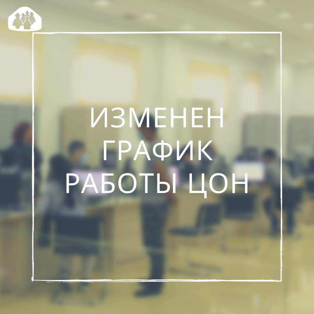 Изменен режим работы центров обслуживания населения и отделов записи актов гражданского состояния, паспортизации и регистрации населения