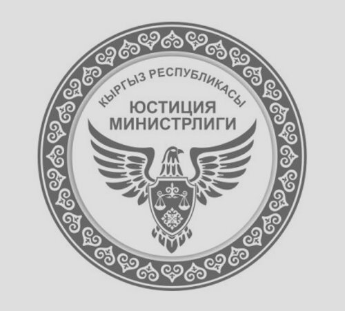 Чүй-Бишкек юстиция башкармалыгы жана Бишкек шаарынын райондук мамлекеттик нотариалдык кеңселери көчүрүлдү