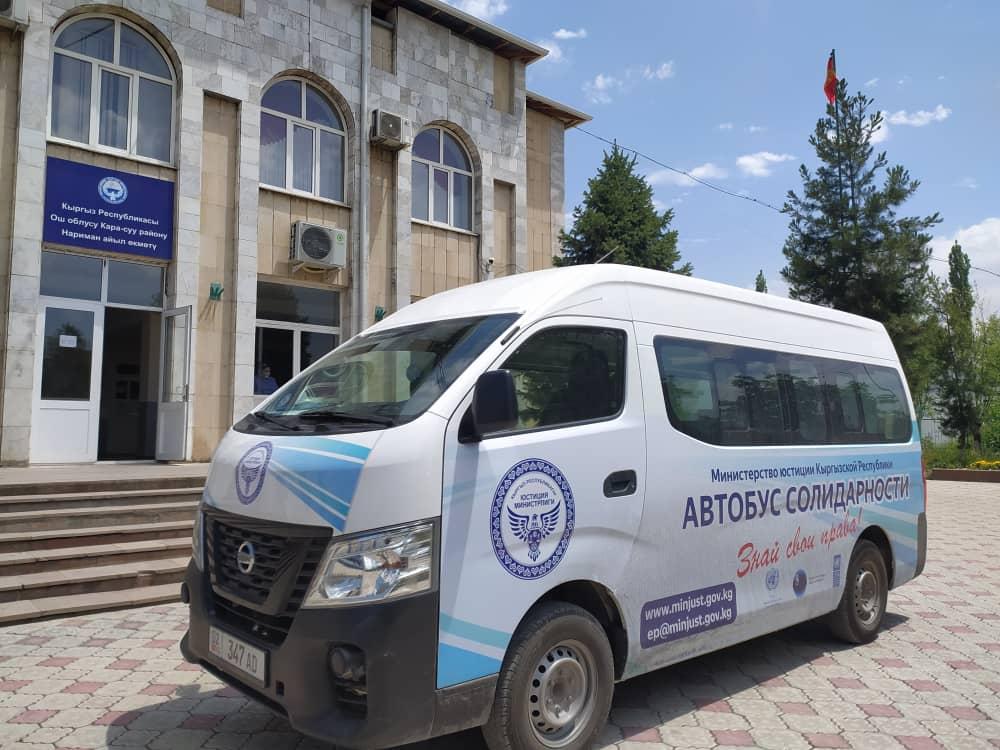 Министерство юстиции Кыргызской Республики возобновляет работу по предоставлению бесплатной правовой помощи населению посредством акции «Автобус Солидарности»