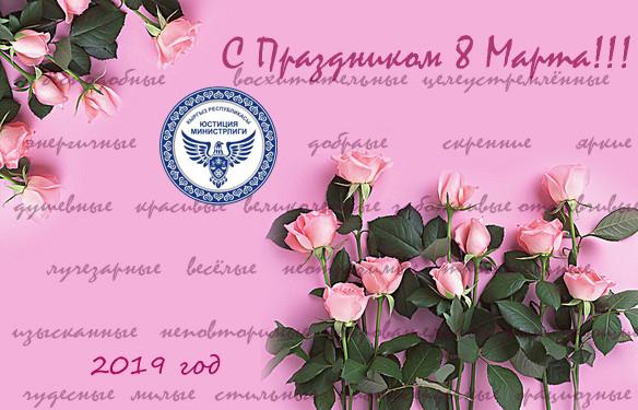 Юстиция министри Марат Джаманкуловдун Аялдардын эл аралык күнү менен куттуктоосу