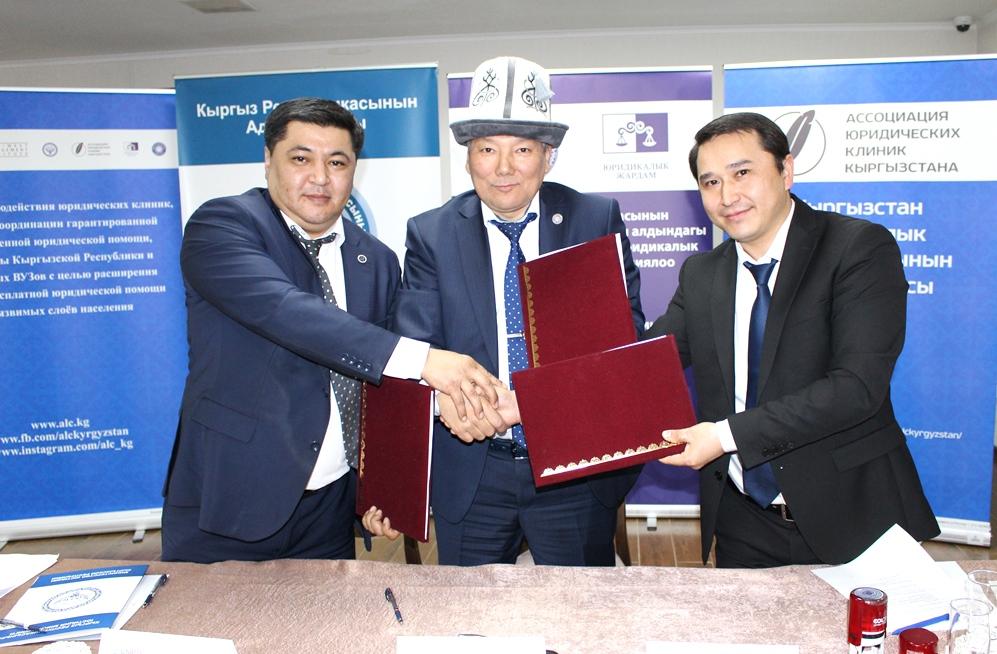 Юстиция министрлигинин алдындагы Мамлекет кепилдеген юридикалык жардамды координациялоо боюнча борбору, КРнын Адвокатурасы жана Кыргызстандын юридикалык клиникалар Ассоциациясы кызматташуу тууралуу Макулдашуу түзүштү
