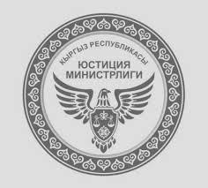 Урматтуу КРнын Юстиция министрлигинин сайтынын колдонуучулары!