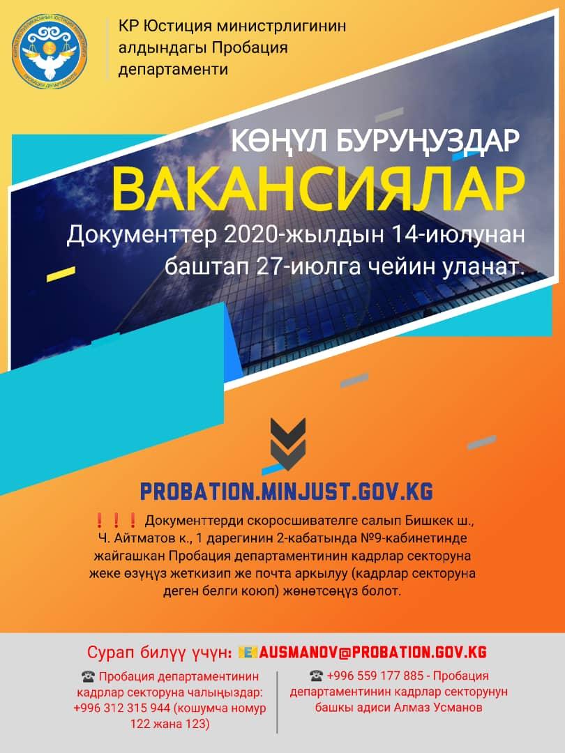 Пробация департаменти мамлекеттик жарандык кызматтын бош административдик кызмат орундарын ээлөөгө ачык сынак жарыялайт