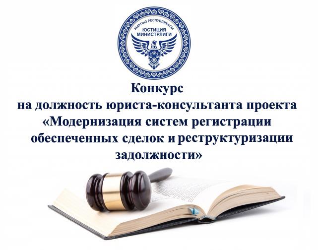 Юстиция министрлиги долбоордун юрист-консультант ордуна сынак жарыялайт