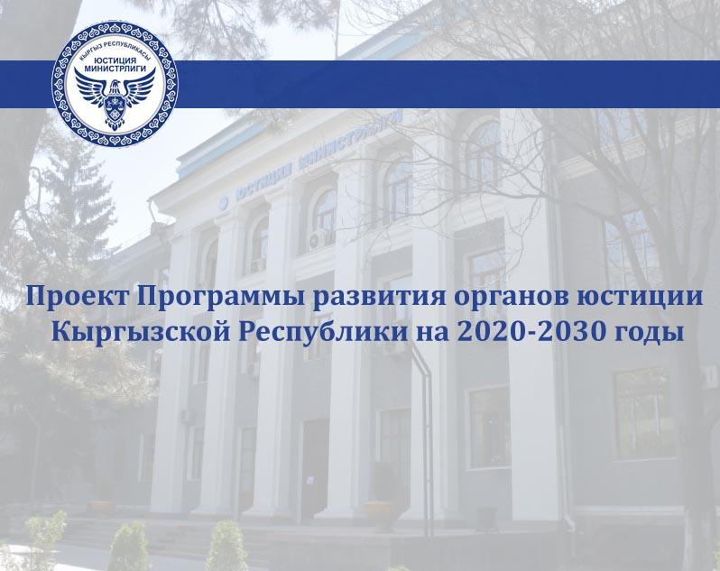 Министерством юстиции разработан проект Программы развития органов юстиции КР на 2020-2030 годы