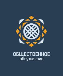 На общественное обсуждение вынесен проект постановления Кабинета министров Кыргызской Республики, предусматривающий порядок размещения и обсуждения проектов нормативных правовых актов