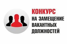 Министерство юстиции Кыргызской Республики объявляет открытый конкурс на замещение вакантных административных должностей