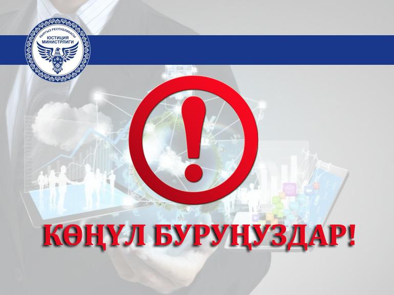Урматтуу Кыргыз Республикасынын жарандары!