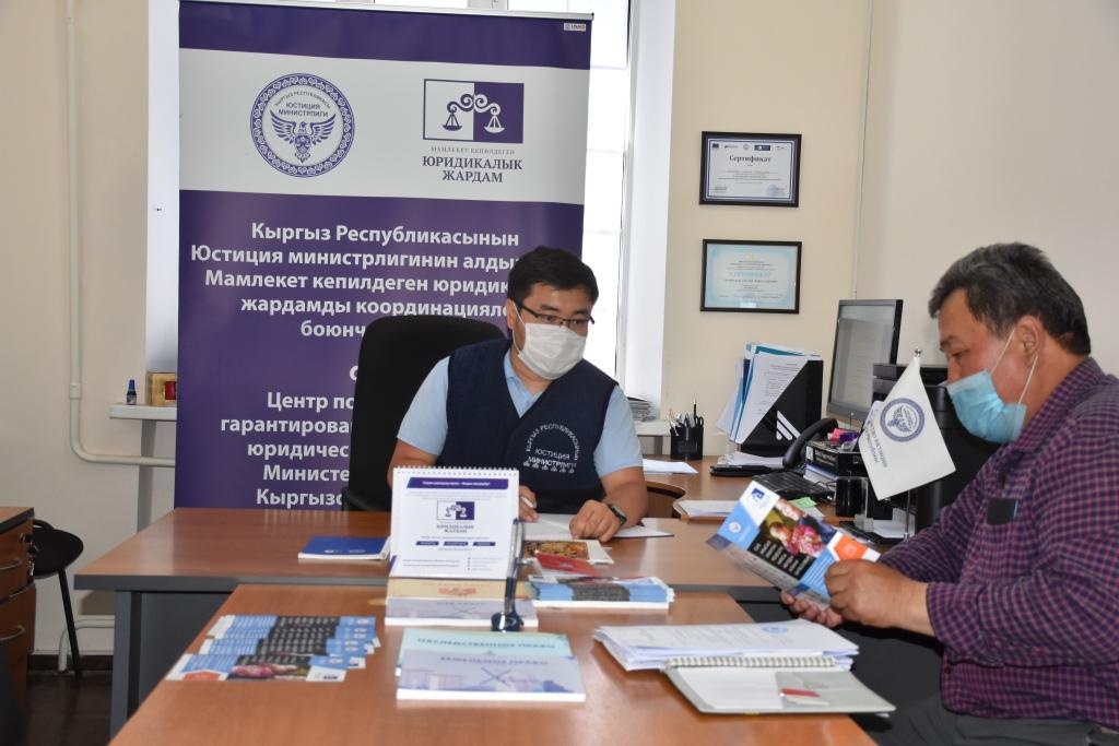 В Чуйской и Ошской областях будут открыты 4 Центра бесплатной юридической помощи