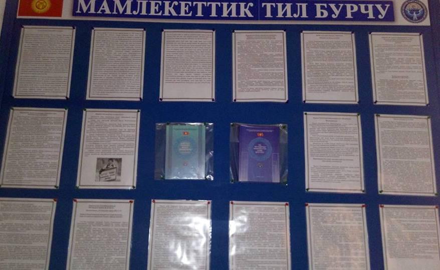Нарын облусунун Юстиция башкармалыгы  23-сентябрь Мамлекеттик тил күнүнө карата иш-чара өткөрдү