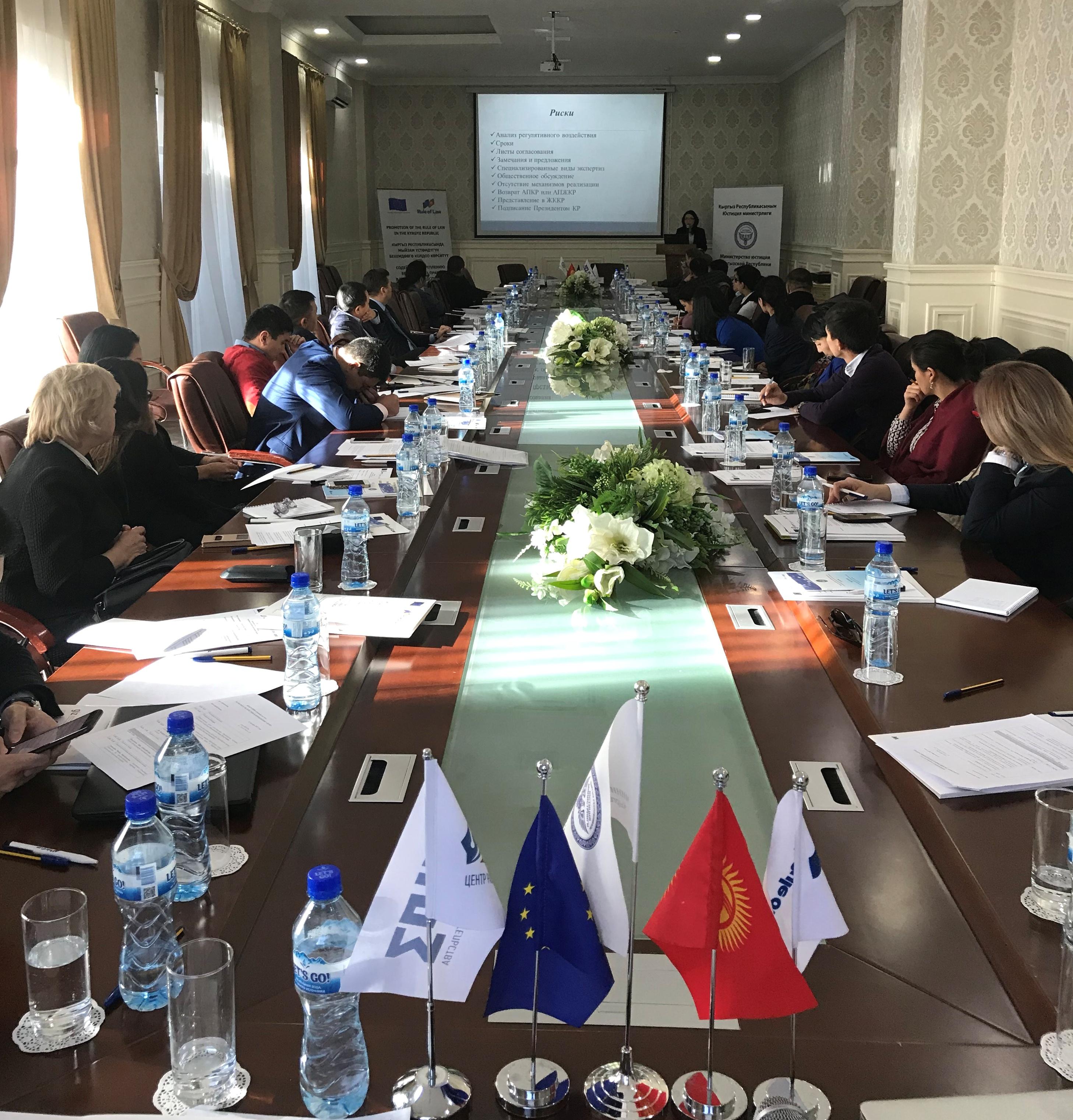 Министерством юстиции Кыргызской Республики проводится  семинар по вопросам действия и применения законов