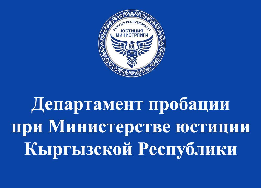2019-жылдын 1-сентябрынан тартып Юстиция министрлигинин алдында Пробация департаменти иштеп баштайт