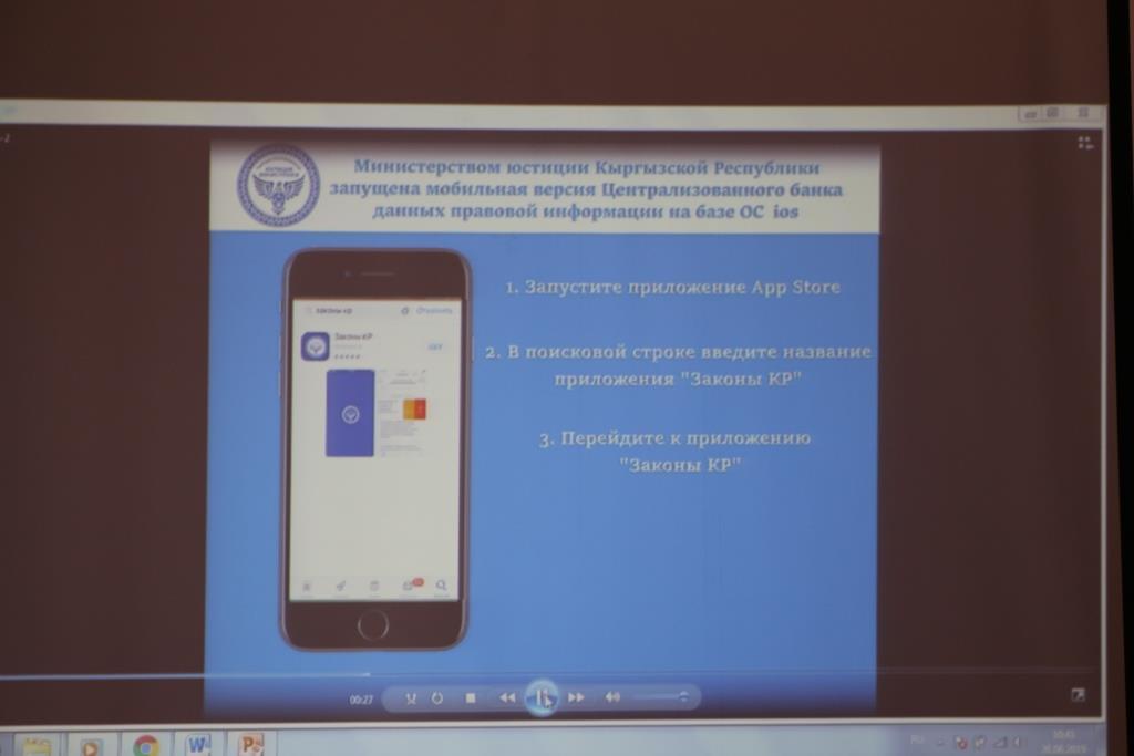 «Кыргыз Республикасынын Мыйзамдары» аттуу мобилдик тиркеме эми iOS – түзүлүшүнүн ээлери үчүн да жеткиликтүү