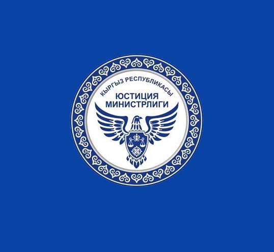 Кыргыз Республикасынын Юстиция министрлиги Кыргыз Республикасынын мыйзамдарын масштабдуу инвентаризациялоо башталганы жөнүндө билдирет