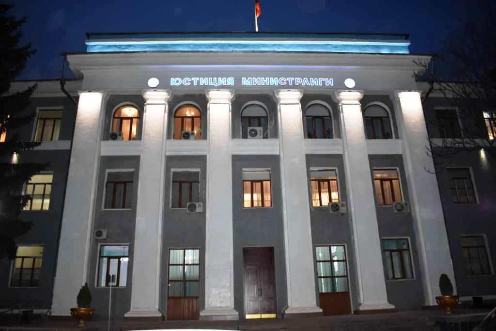 КР Юстиция министрлиги дистанциялык иш режимге өттү