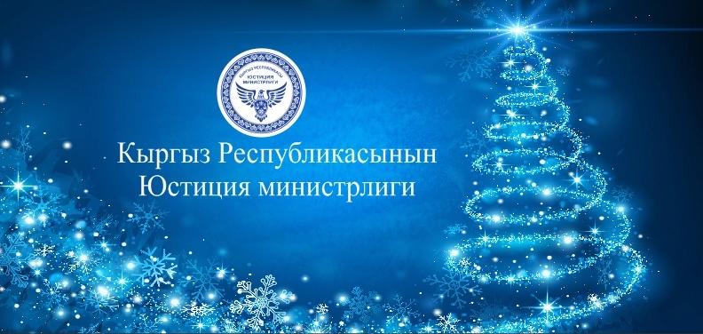 Поздравление министра юстиции Кыргызской Республики Урана Ахметова с Новым 2018 годом!
