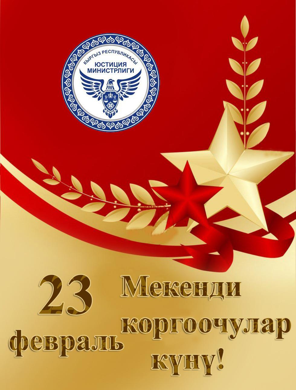 Кыргыз Республикасынын юстиция министри – Марат Джаманкуловдун Мекенди коргоочулар күнү менен куттуктоосу