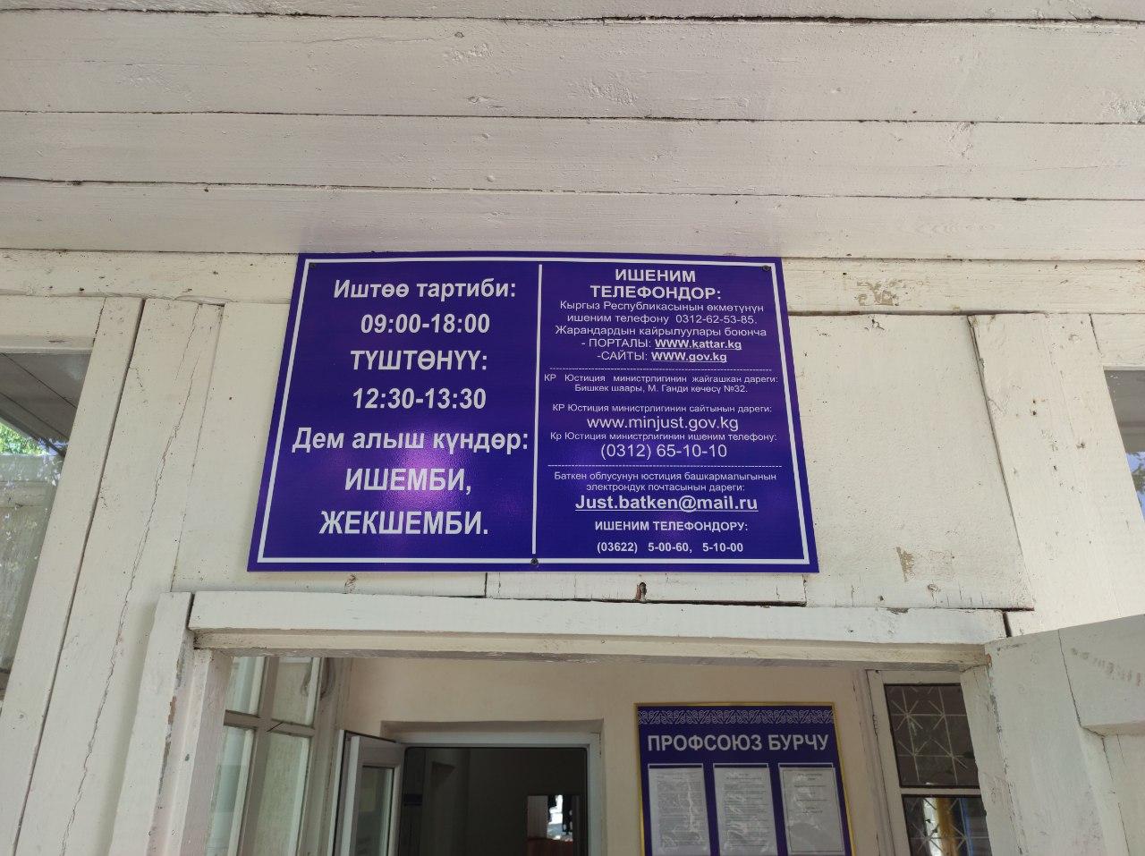 Министр юстиции Кыргызской Республики Асель Чынбаева с рабочим визитом посетила Управление юстиции Баткенской области