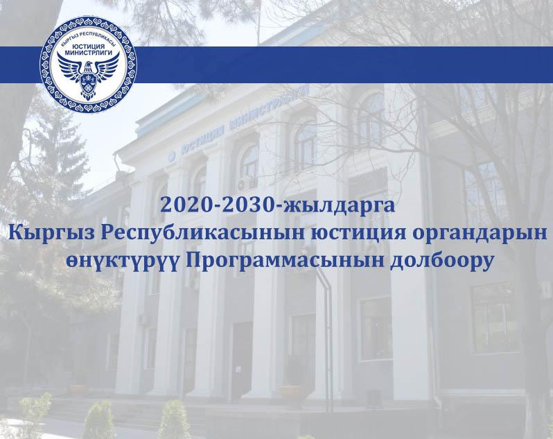 Юстиция министрлиги тарабынан 2020-2030-жылдарга КРнын юстиция органдарын өнүктүрүү Программасынын долбоору иштелип чыккан