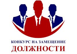 Кыргыз Республикасынын Юстиция министрлиги  административдик мамлекеттик бош кызмат ордун ээлөөгө конкурс жарыялайт