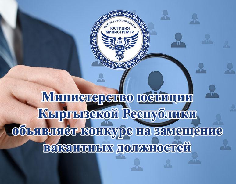 Кыргыз Республикасынын Юстиция министрлиги мамлекеттик жарандык кызматтын административдик кызмат орундарына конкурс жарыялайт