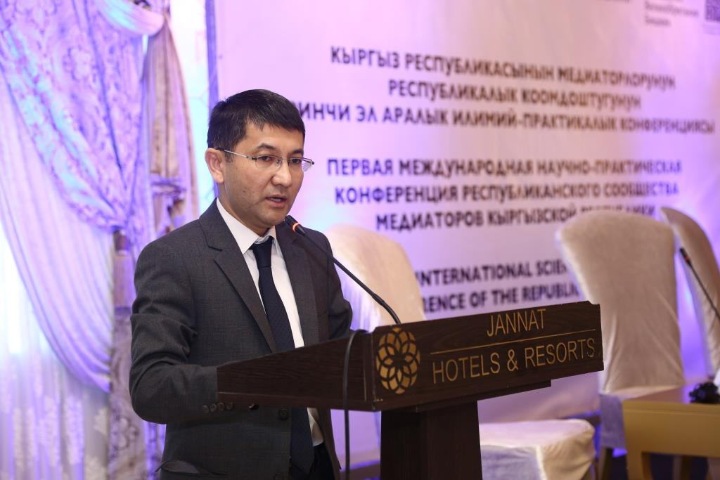 Проведена первая международная Конференция Республиканского сообщества медиаторов Кыргызской Республики