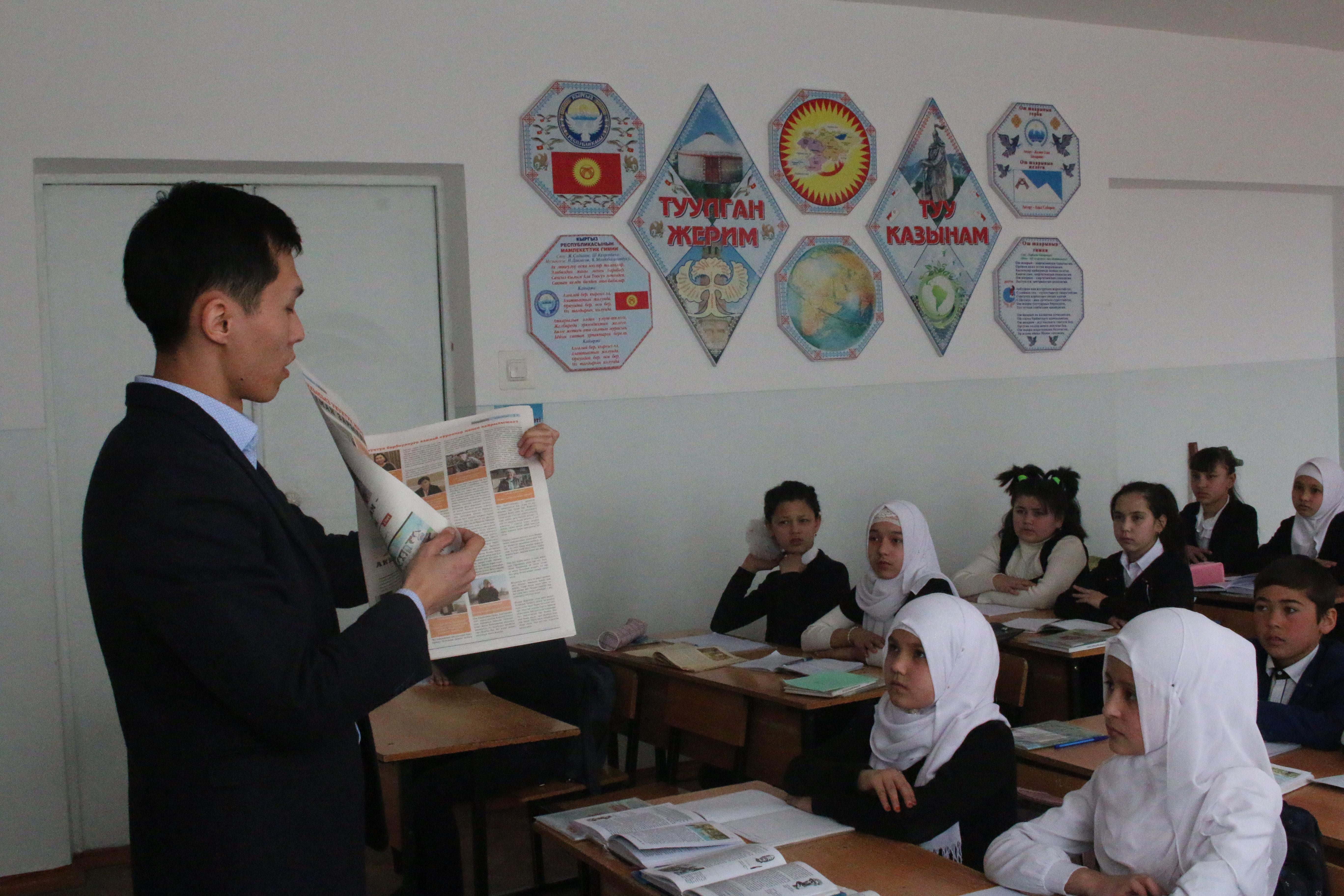 Специалист Управления юстиции Ошской области и города Ош провел лекцию ученикам школы-гимназии имени А. С. Пушкина