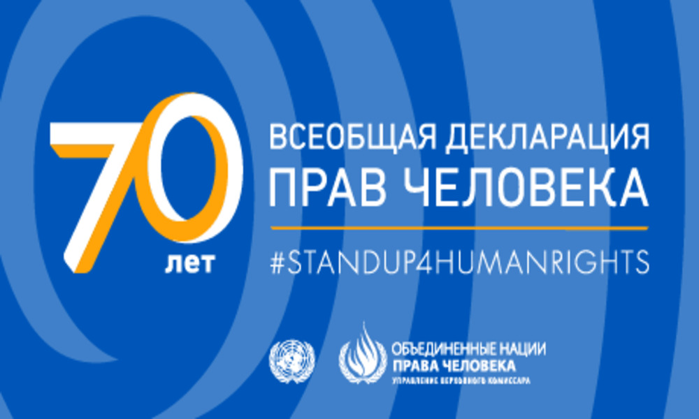 Марат Джаманкулов Адам укуктарынын жалпы декларациясынын 70 жылдыгына арналган Эл аралык конференцияда доклад жасады