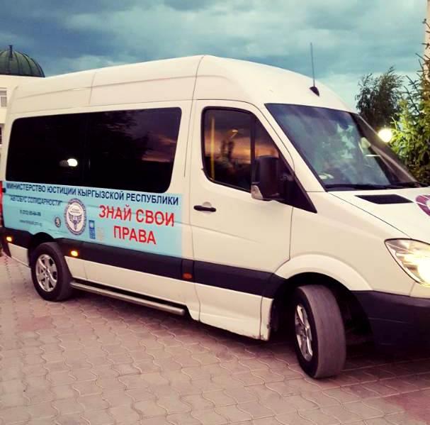 Юристы проекта «Автобус солидарности» с 22 сентября по 17 октября 2017 года окажут бесплатные юридические консультации гражданам Чуйской области и Ошской области (график выездов)