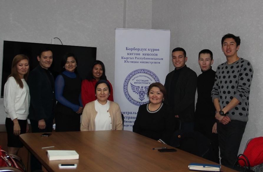 Центральную залоговую регистрационную контору при МЮ КР посетили участники Программы по подготовке молодых бизнес лидеров