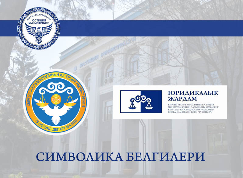 КР Өкмөтү тарабынан КР Юстиция министрлигинин бөлүнүштөрүнүн символика белгилери бекитилди
