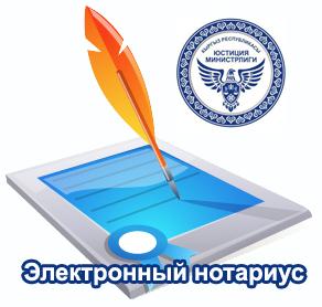 Кыргыз Республикасынын Юстиция министрлигинде