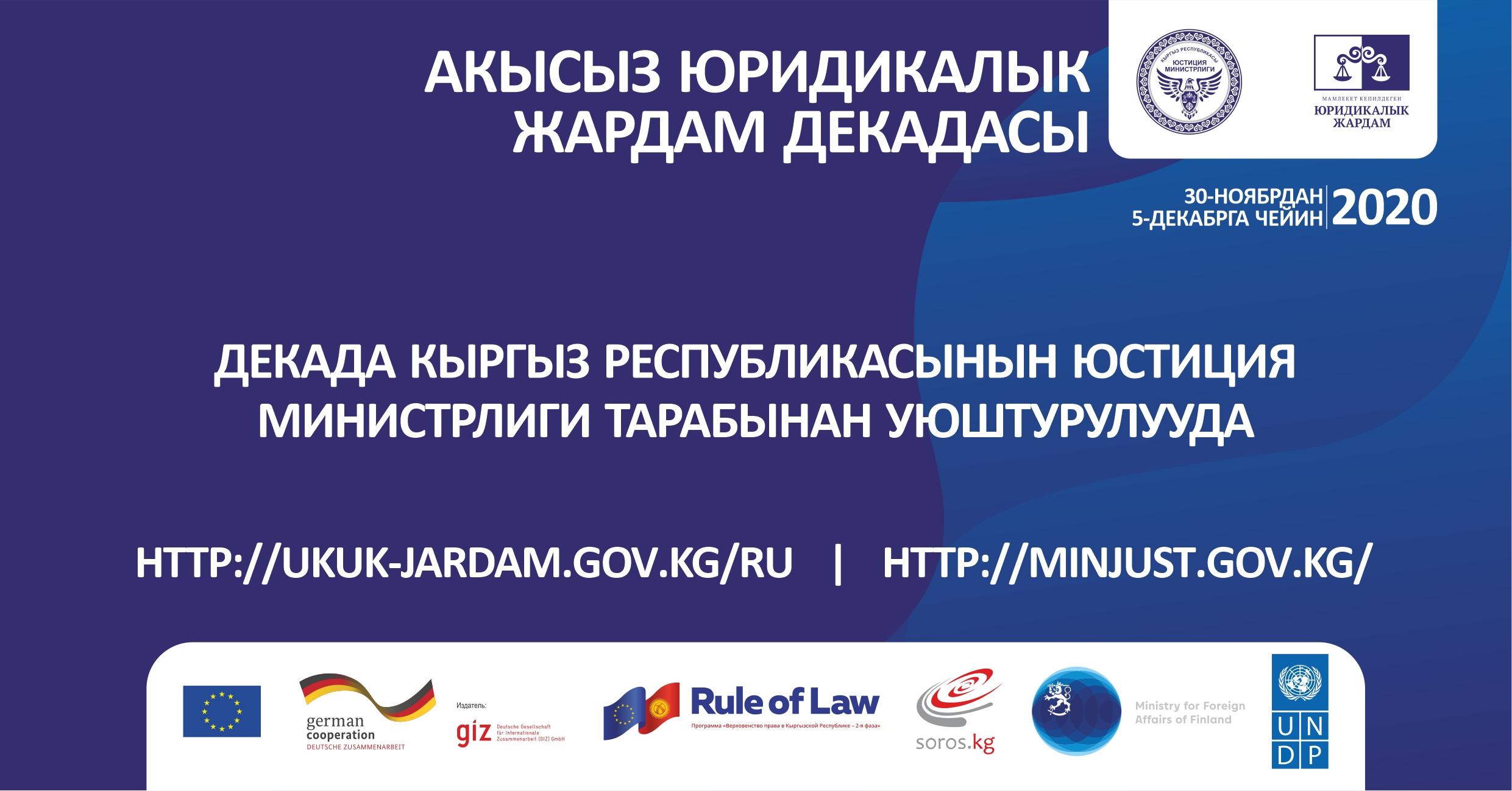 2020-жылдын 30-ноябрынан 5-декабрына чейин Кыргыз Республикасынын калкына акысыз укуктук кеңеш берүү Декадасы өткөрүлөт